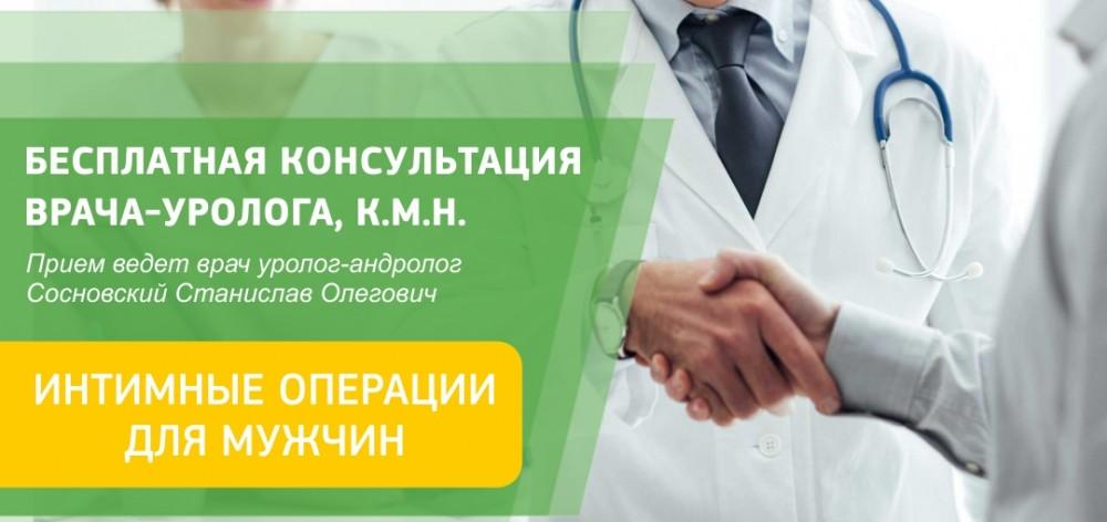 Увеличение пениса средствами народной медицины