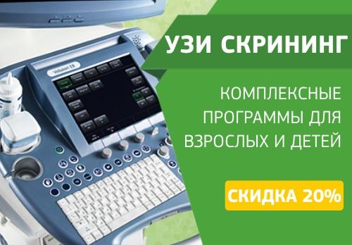 Комплексные УЗИ-программы