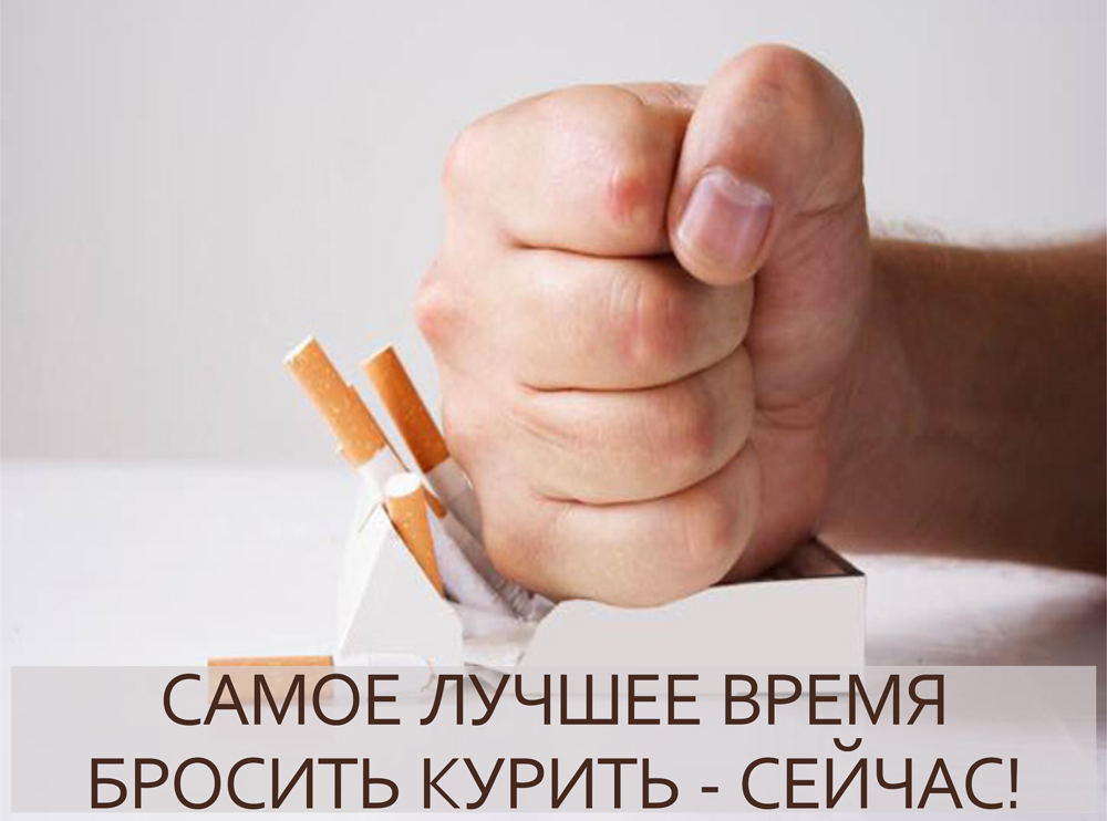 Хорошо ли бросить курить