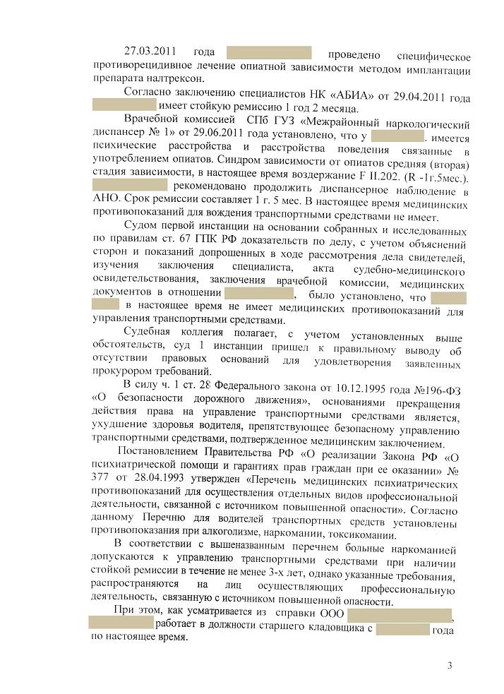 Судебный участок 64 кировского района санкт петербурга