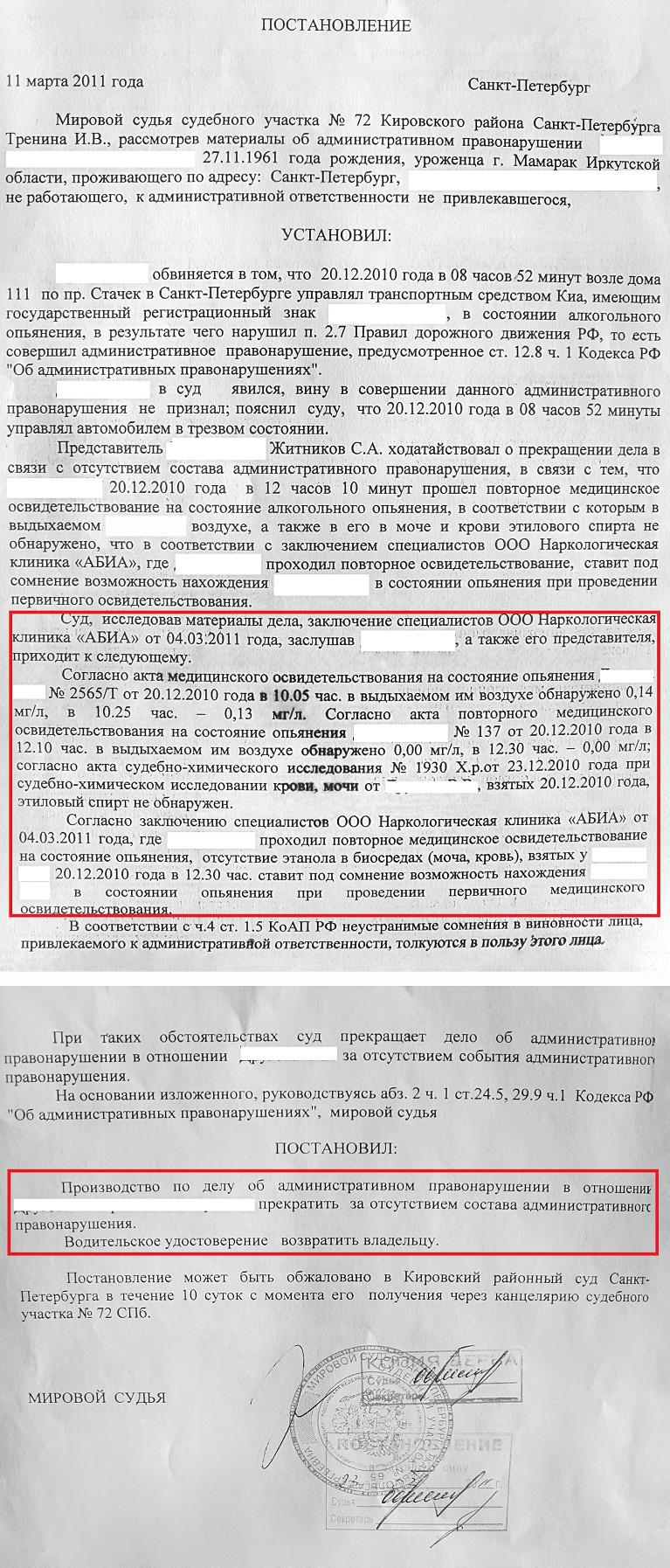 Кировский районный суд города Уфы Республики Башкортостан