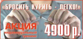 Бросить курить - легко!
