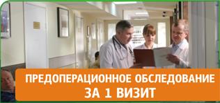 Предоперационное обследование за 1 визит