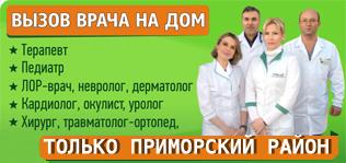 Вызов врача на дом